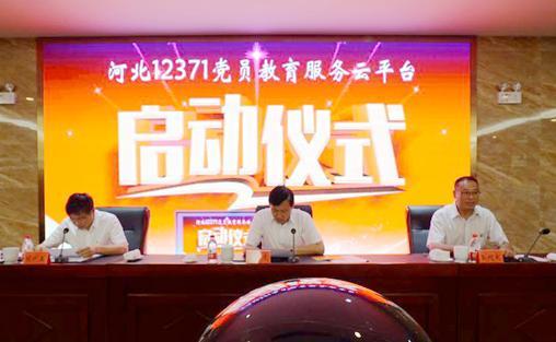 河北12371党员教育硬件云平台正式开通运行